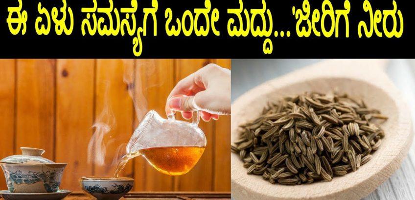 Benefits Of Cumin Water Health Tips Kannada ಈ ಏಳ